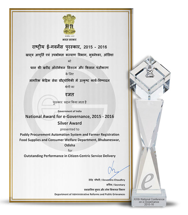 National e-Governance Award